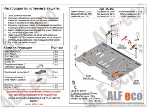 Защита картера и КПП ALFeco для 3,5 и все для Teana сталь 2 мм Nissan Teana/Pathfinder/Murano/Infiniti JX35/QX60 № ALF15450st
