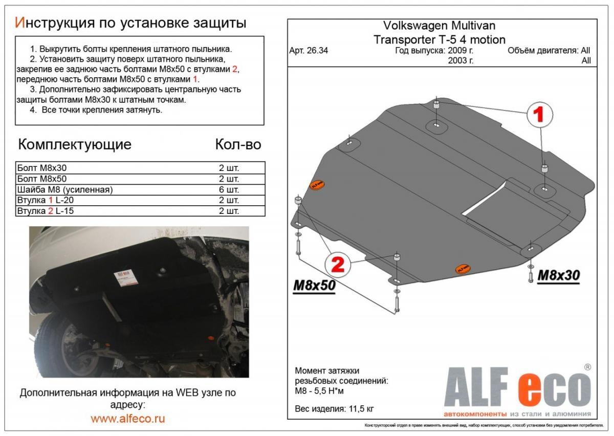 Защита картера транспортер запчасти двигателя для фольксваген транспортер т4