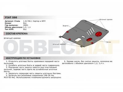 Защита картера и КПП Автоброня для 1,2 и 1,4 сталь 2 мм для Fiat 500 2007-2019