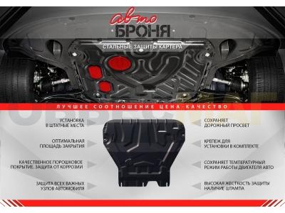 Защита картера и КПП Автоброня для 1,1 и 1,3 сталь 2 мм для Chery QQ6 2005-2010