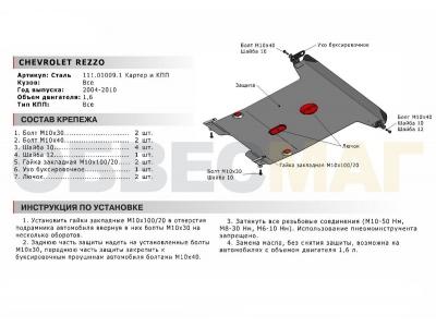 Защита картера и КПП Автоброня для 1,6 сталь 2 мм для Chevrolet Rezzo 2004-2010