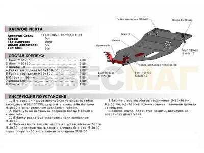 Защита картера и КПП Автоброня увеличенная сталь 2 мм для Daewoo Nexia 2008-2016