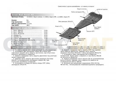 Защита РК Автоброня для 2,0 и 2,4 сталь 2 мм для Great Wall Hover H3/H5/DW Hower H3 2006-2019