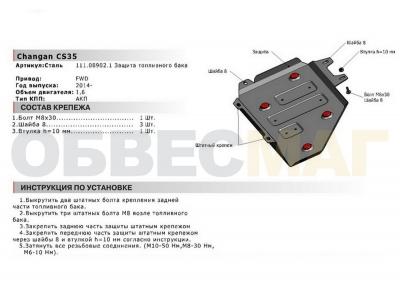 Защита топливного бака Автоброня для 1,6 АКПП сталь 2 мм для Changan CS35 2013-2019