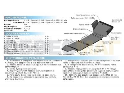 Защита РК Rival для 4,0 и 4,6 сталь 2 мм для Ford Explorer 2006-2010