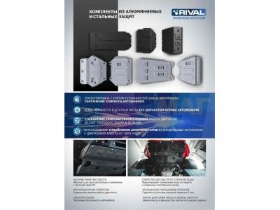 Защита картера Rival для 4,5D/4,6/4,7/5,7 сталь 2 мм часть 2 для Toyota Land Cruiser 200/Lexus LX 2007-2019