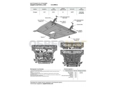 Защита картера и КПП Rival для 1,8 АКПП сталь 2 мм для Changan CS75 2015-2019