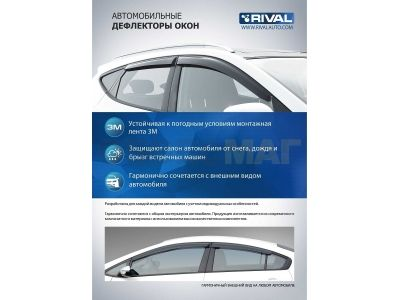 Дефлекторы окон Rival акрил 4 штуки для Hyundai Tucson 2015-2019