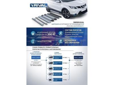 Пороги алюминиевые Rival Premium для Hyundai Tucson/Kia Sportage 2016-2019