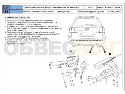 Фаркоп Балтекс для Toyota Land Cruiser 200/Lexus LX 570/450d 2007-2019