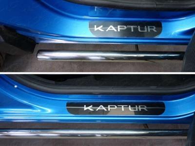 Накладки на пороги зеркальный лист надпись Kaptur для Renault Kaptur